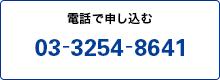電話で申し込む 03-3254-8621