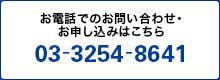 お電話でのお問い合わせ・お申し込みはこちら03-3254-8641