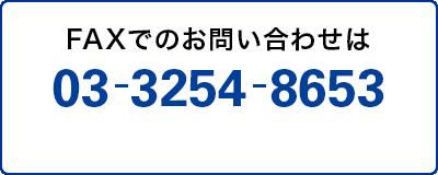 FAXでのお問い合わせは03-3254-8653